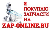 Поиск автозапчастей в Барановичах круглосуточно на сайте zap-online.ru